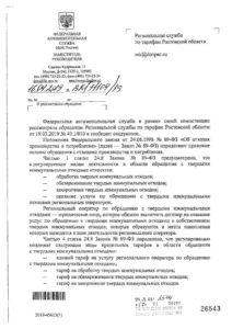 Приложение ТКО ликвидация очагов__Страница_1