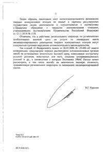 Приложение ТКО ликвидация очагов__Страница_2