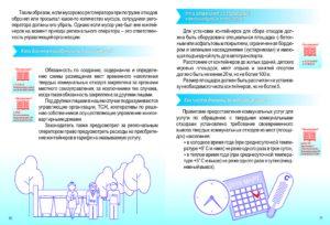 reforma_tko_Страница_05