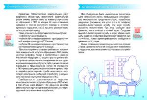 reforma_tko_Страница_06