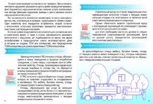 reforma_tko_Страница_07