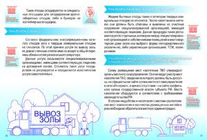 reforma_tko_Страница_08